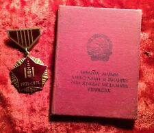 MONGOLIA MONGOLIAN SOVIET REVOLUTION MEDAL WITH AWARD DOCUMENT