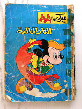 Mickey Mouse, Donald Duck ميكي كومكس Disney Arabic Lebanese Color Comics 1974
