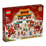 LEGO 80105 New year temple festival 2020 Chinese New Year Limited 1664 Pieces