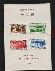 Japan - #545a mint, cat. $ 47.50