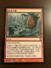 Magic the Gathering WHEEL OF FATE MTG Chinese Time Spiral NM
