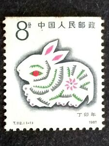 China 1987 Year Of Lunar Zodiac Rabbit Single Issue Top Perforated - 1v MNH