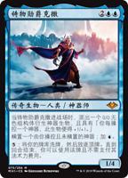 One Chinese Urza, Lord High Artificer Modern Horizons Magic the Gathering MTG