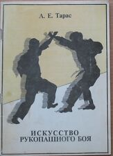 Russian Book Hand-to-hand Fight Wrestling Combat Fight Manual Teach Dogfight Old