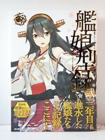 3 - 7 Days | Kantai Collection KanColle Catalog Art Book Vol. 2 from JP
