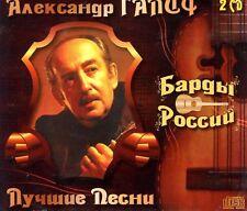 2 CD ALEKSANDR GALICH GREATEST HITS ЛЕКСАНДР ГАЛИЧ - ЛУЧШИЕ ПЕСНИ - 2 CD