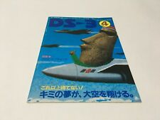 Konami DS-3 Vol.4 Pamphlet Japan CASTLEVANIA AKUMAJOU DRACULA TWINBEE 3 CONTRA