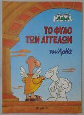 ARKAS 2006 - H ZWH META # 6 GREEK LETTERING COMIC BOOK