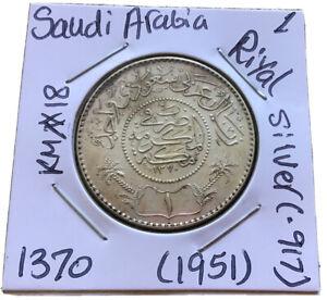 1951 Saudi Arabia Kingdom 1 RIYAL 1370 Silver (.917) Coin Km# 18.