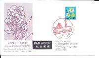 JP114) Japan 1981 Rape Blossoms & Cabbage Butterflies FDC