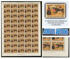 Greece, The Labours of Hercules & Cerberus, Sheet of 50 MNH stamps 30 Lepta 1970