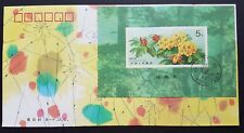 1991 China T162 Rhododendron Wardii Flower Souvenir Sheet S/S B-fdc 中国杜鵑花小型张首日封