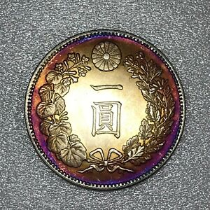 Meiji One Yen 1 Toned Coin Silver Rainbow Japan