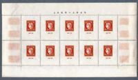"FRANCE YVERT BLOC 5 SCOTT 624a "" PARIS CITEX EXHIBITION SHEET 1949"" MH VF R379"