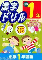 漢字ドリル小学1年 - Carnet d'exercice kanji - Ecole élémentaire 1ère année
