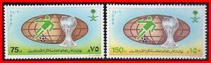 SAUDI ARABIA 1989 YOUTH WORLD SOCCER / FOOTBALL CUP SC#1194-95 MNH SPORTS SA-AL