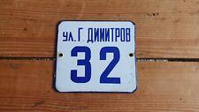 Vintage Bulgarian enamel house number 32 - enamel sign