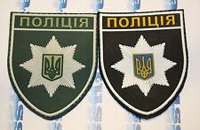 3D PVC PATCH POLICE UKRAINE SET 2 PATCHES ORIGINAL RARE NEW