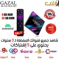 GAZAL 4K UHD ARABIC ANDROID TV BOX, ANDROID 10 جهاز العرب خدمة و كفالة 3 سنوات