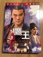 King Eagle - Martial Arts Movie Shaw Brothers HK IVL Ti Lung NEW Slipcase
