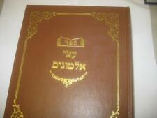Hebrew ATZE ALMOGIM by R. Naoh Hayyim Zvi Berlin on Netilat Yadayim, Eruvin +