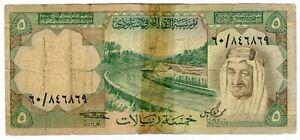 Saudi Arabian 5 Riyal