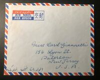 1958 Riyadh Saudi Arabia Air Letter Airmail Cover To Paterson NJ USA