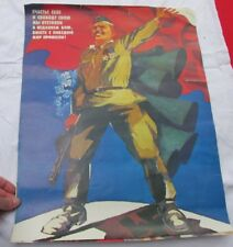 Original VTG Russia USSR poster Victory WW2 55x43cm 1970s