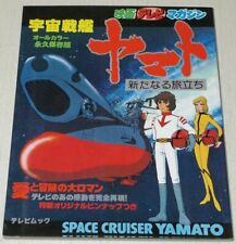 Space Battleship Yamato The New Voyage Art Book Tv Mag Anime Leiji Matsumoto
