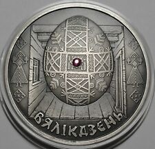 2005 BELARUS 20 Roubles Rubles  - VELIKDZEN EASTER EGG UNC RARE
