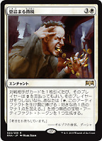 IN STOCK MTG 4x Smothering Tithe  Japanese NM unused Ravnica Allegiance