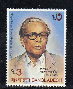 BANGLADESH #268  1985 DACCA COLLEGE OF ART        MINT VF NH O.G