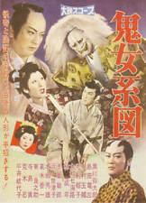 Stock Images Photos Jpegs Photographs 2 Dvd Japan movie posters retro