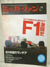 MINI CAR FAN Vol. 18 Japan Book Diecast Miniature Toy Catalog Guide 2007 *