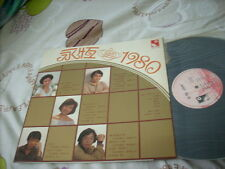 a941981 HK Wing Hang Records 1980 LP Donald Cheung Teresa Cheung 張德蘭 張偉文 薰妮 張明敏