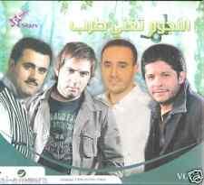 Tarab Songs Shereen, Saber, Layla Ghofran, Wael Jassar, George al Rasi Arabic CD
