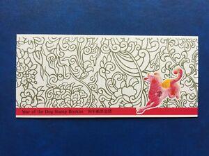 HONG KONG Year of the Dog Stamp Booklet 1994, MNH