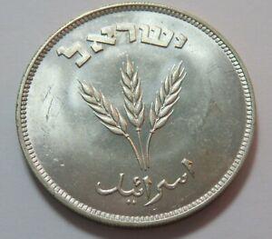 Israel Uncirculated Silver 250 Pruta 1949, KM 15a