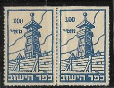 Judaica Palestine Pair of 2 Old Label Stamps Kofer HaYishuv Interim 100 Mils MH