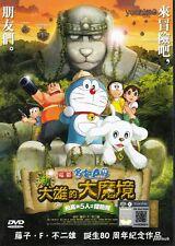 Doraemon: Nobita in the New Haunts of Evil (2014) English Sub Movie DVD Anime