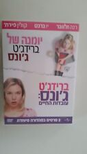 Bridget Jones: The Edge of Reason RARE  ISRAELI DVD, 2005, HEBREW, ARABIC