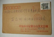China PRC Domestic Letter Cover 1995 Used SC# 2056