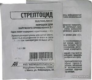 streptocid Streptocidum streptocide powder стрептоцид 2gr*5pc
