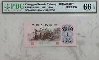 1962 People's Bank of China issued of banknotes 1 Jiao PBG 66 EPQ BU(蓝冠三罗马)