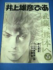 Takehiko Inoue Pia Fan Book Japan Vagabond SLAMDUNK