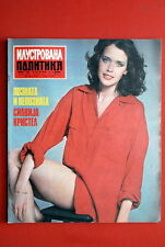SYLVIA KRISTEL ON COVER 1976 RARE EXYU MAGAZINE