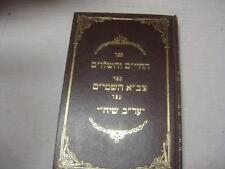 """החיי""""ם והשלו""""ם Hachaim VeHashalom Hespedim for R. Chanoch Shalom Segal Glick"""