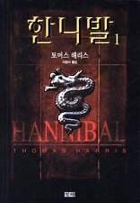 THOMAS HARRIS HANNIBAL KOREAN TEXT