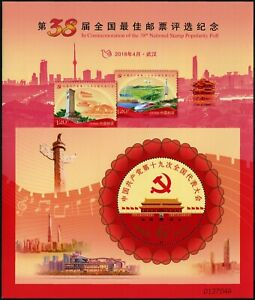 China PRC 2018 Block Wahl der Schönsten Briefmarke 38th Best Stamp 2017-26 MNH