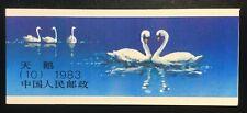 China PRC Stamps 1983 Scott 1889a T83 SB10 Swans Booklet MNH 天鹅